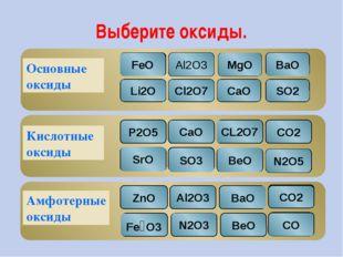 Выберите оксиды. Основные оксиды Кислотные оксиды Амфотерные оксиды Молодец О
