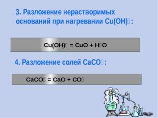 3. Разложение нерастворимых оснований при нагревании Cu(OH)₂: 4. Разложение с