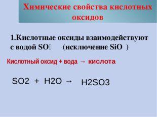 Химические свойства кислотных оксидов 1.Кислотные оксиды взаимодействуют с во