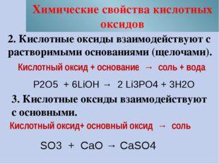 Химические свойства кислотных оксидов 2. Кислотные оксиды взаимодействуют с р