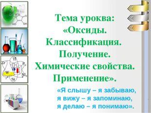Тема уроква: «Оксиды. Классификация. Получение. Химические свойства. Примене