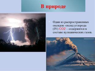 В природе Один из распространенных оксидов -оксид углерода (IV) CO2 – содержи