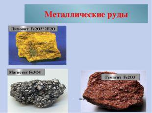 Металлические руды из которых получают металлы являются оксидами. Магнетит Fe