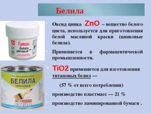 Оксид цинка ZnO – вещество белого цвета, используется для приготовления бело