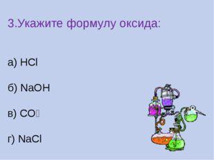 3.Укажите формулу оксида: а) HCl б) NaOH в) CO₂ г) NaCl