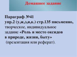 Домашнее задание Параграф №41 упр.2 (у,ж,з,и,к.) стр.135 письменно, творческо
