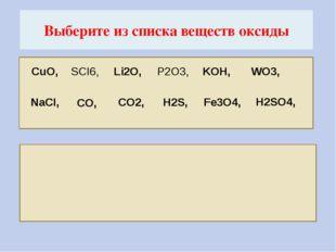 Выберите из списка веществ оксиды CuO, SCI6, Li2O, P2O3, KOH, WO3, NaCI, CO,