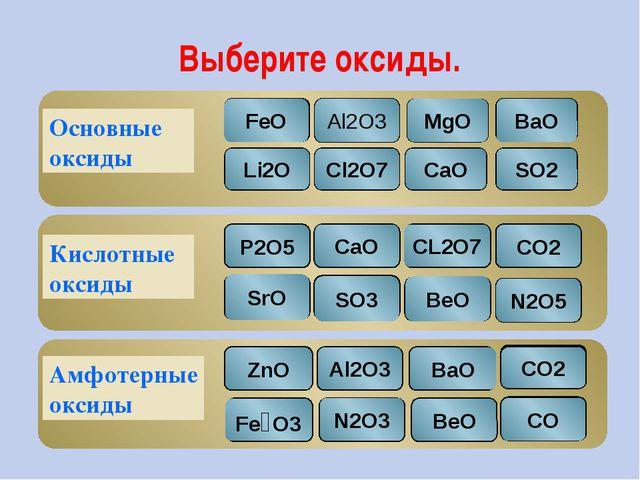Выберите оксиды. Основные оксиды Кислотные оксиды Амфотерные оксиды Молодец О...