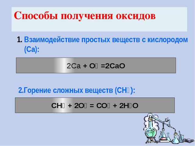 2.Горение сложных веществ (CH₄): 2Са + О₂ =2СаО Взаимодействие простых вещест...