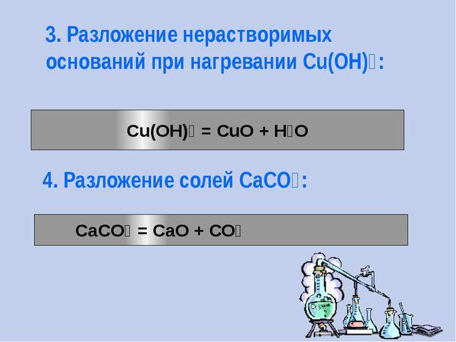 3. Разложение нерастворимых оснований при нагревании Cu(OH)₂: 4. Разложение с...