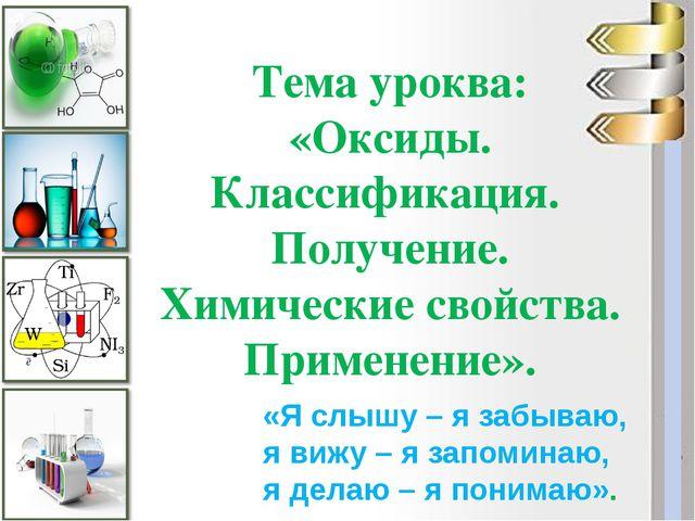Тема уроква: «Оксиды. Классификация. Получение. Химические свойства. Примене...