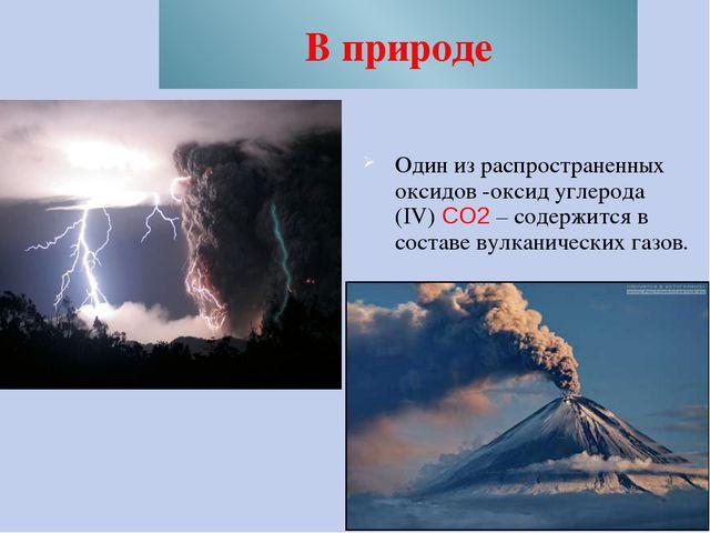 В природе Один из распространенных оксидов -оксид углерода (IV) CO2 – содержи...