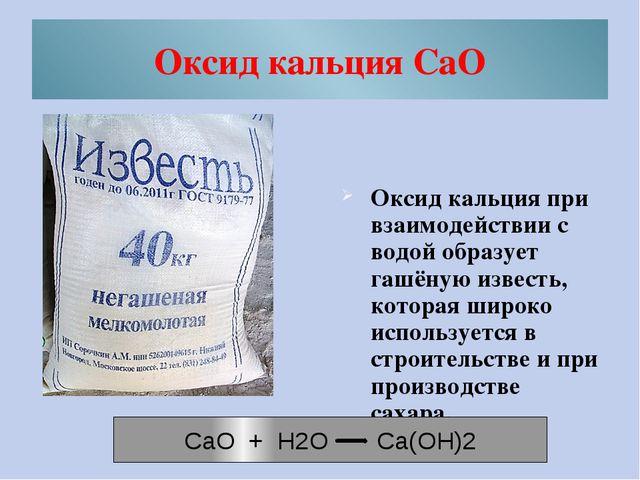 Оксид кальция СаO Оксид кальция при взаимодействии с водой образует гашёную и...