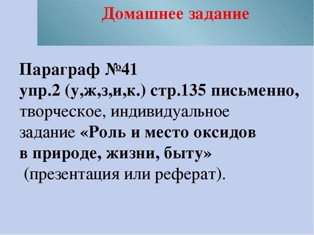 Домашнее задание Параграф №41 упр.2 (у,ж,з,и,к.) стр.135 письменно, творческо...
