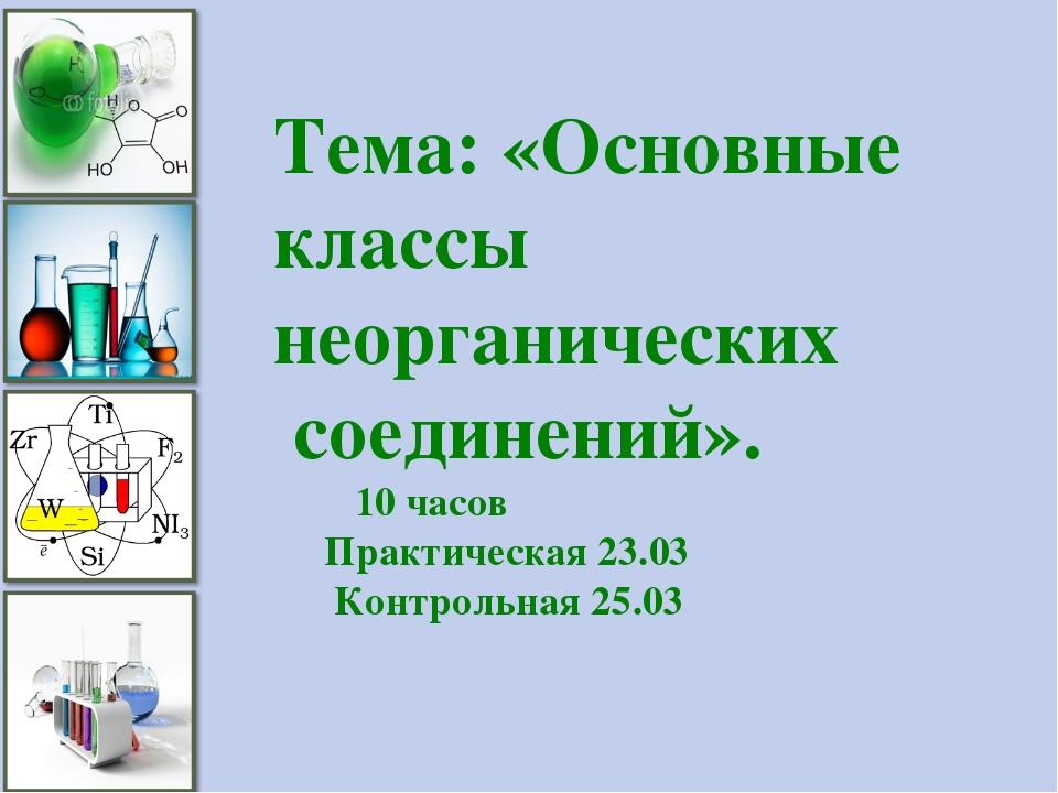Тема: «Основные классы неорганических соединений». 10 часов Практическая 23.0...