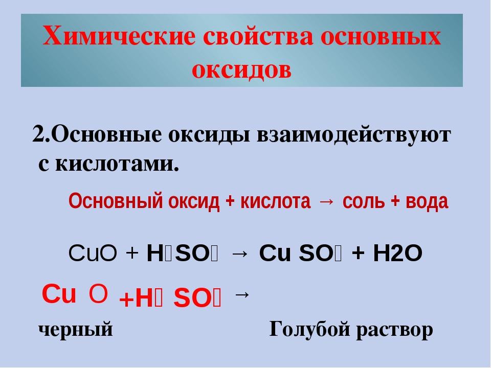 Химические свойства основных оксидов 2.Основные оксиды взаимодействуют с кисл...