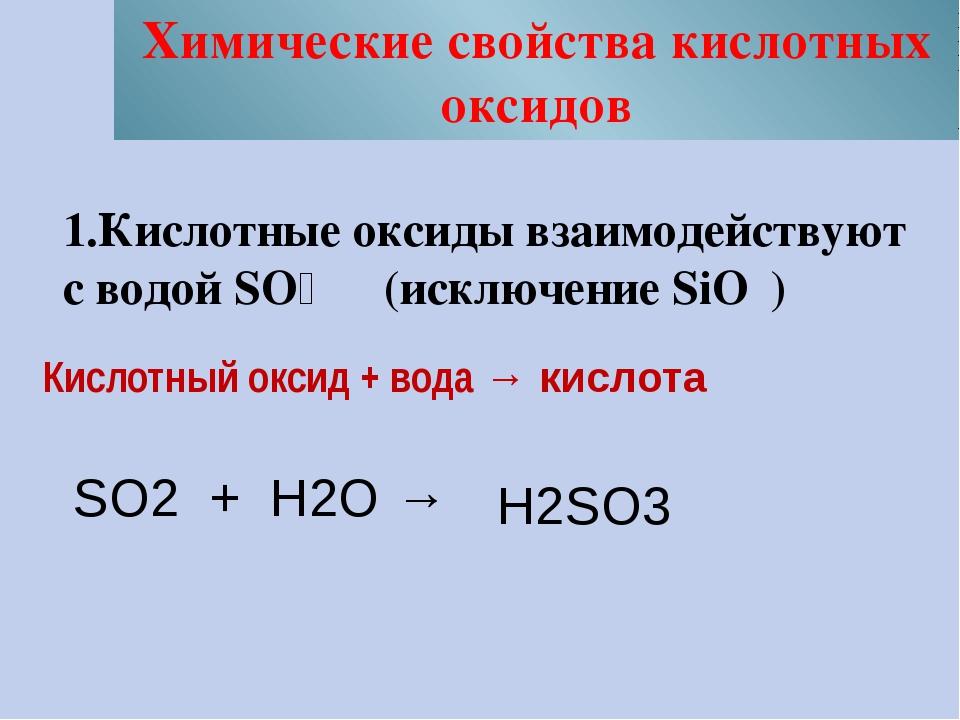 Химические свойства кислотных оксидов 1.Кислотные оксиды взаимодействуют с во...