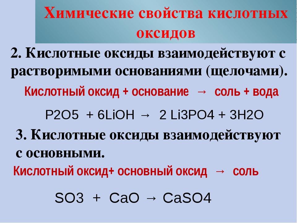 Химические свойства кислотных оксидов 2. Кислотные оксиды взаимодействуют с р...