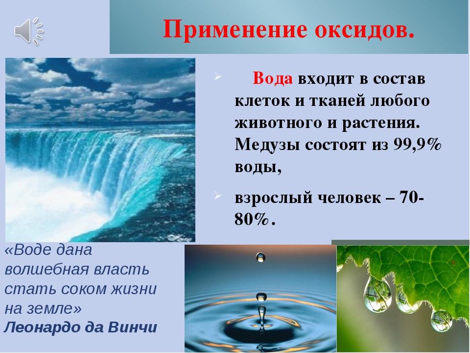 Применение оксидов. Вода входит в состав клеток и тканей любого животного и р...