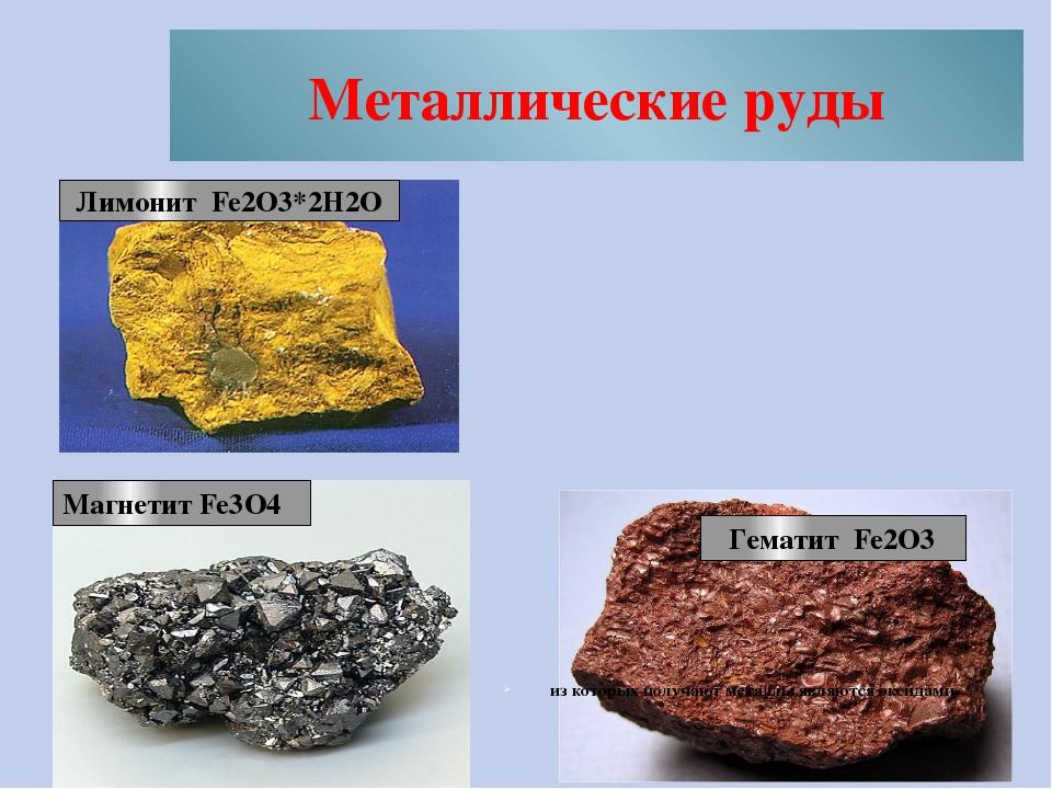 Металлические руды из которых получают металлы являются оксидами. Магнетит Fe...