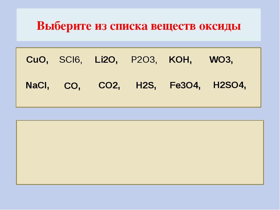 Выберите из списка веществ оксиды CuO, SCI6, Li2O, P2O3, KOH, WO3, NaCI, CO,...