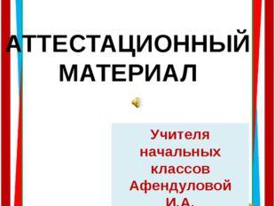 Управление образования администрации Старобешевского района Васильевская ОШ І