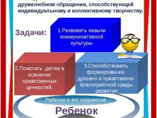 Цель воспитательной системы: Создание комфортной атмосферы жизнедеятельности