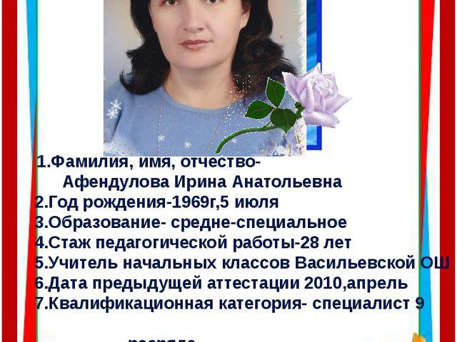 1.Фамилия, имя, отчество- Афендулова Ирина Анатольевна 2.Год рождения-1969г,...