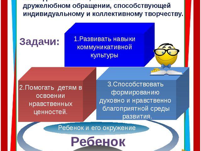 Цель воспитательной системы: Создание комфортной атмосферы жизнедеятельности...