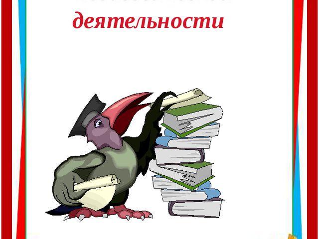 \ Результаты педагогической деятельности