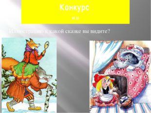 Конкурс «» Иллюстрацию к какой сказке вы видите?