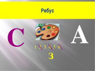 Ребус C А 1 2 3 4 5 6 З