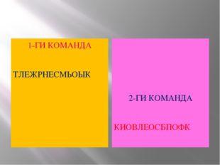 1-ГИ КОМАНДА ТЛЕЖРНЕСМЬОЫК 2-ГИ КОМАНДА КИОВЛЕОСБПОФК