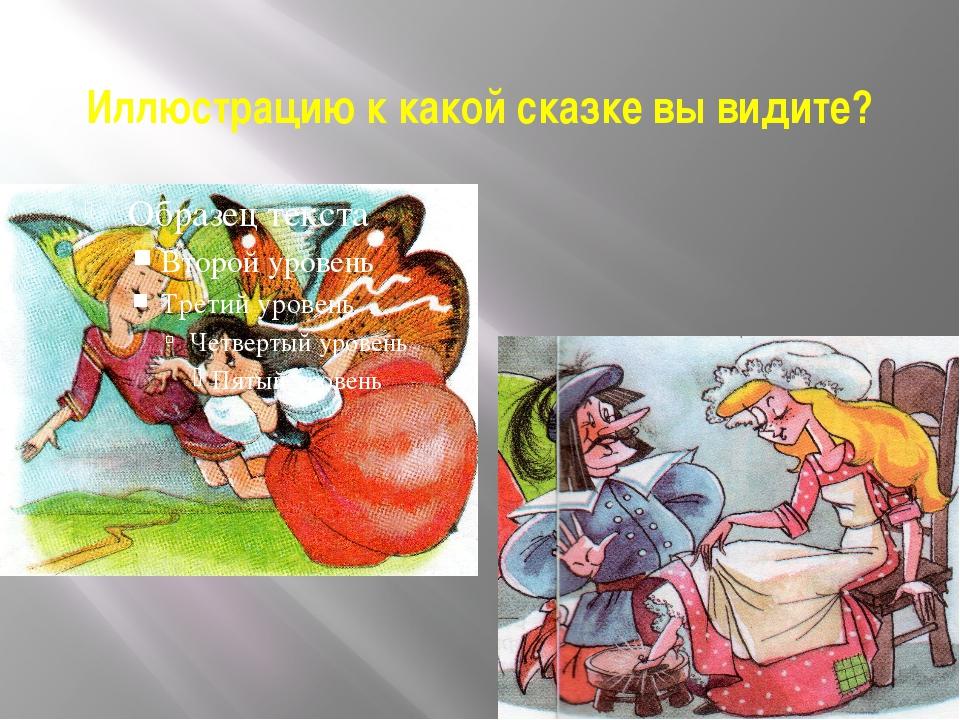 Иллюстрацию к какой сказке вы видите?