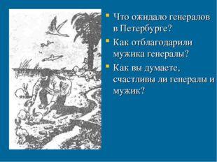 Что ожидало генералов в Петербурге? Как отблагодарили мужика генералы? Как в