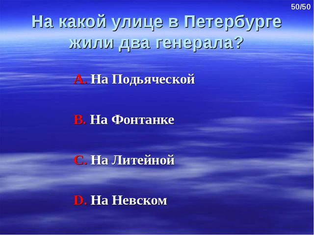 На какой улице в Петербурге жили два генерала? А. На Подьяческой В. На Фонтан...