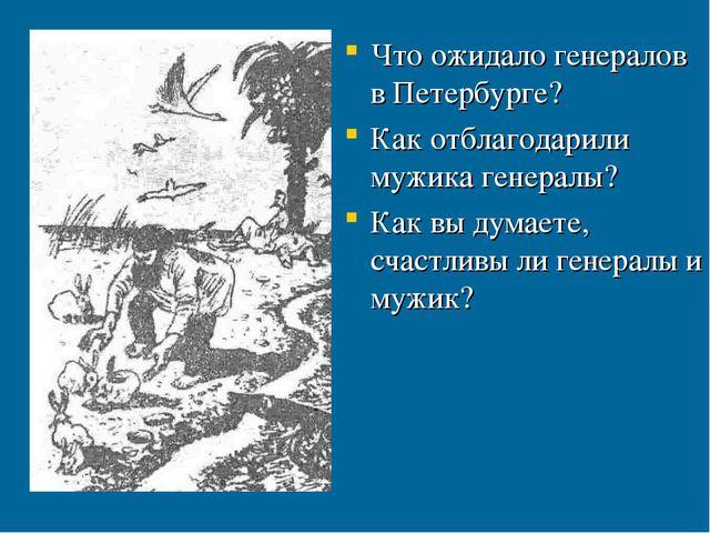 Что ожидало генералов в Петербурге? Как отблагодарили мужика генералы? Как в...
