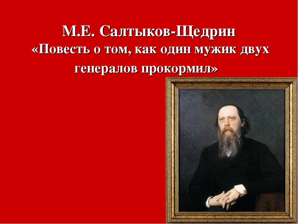 М.Е. Салтыков-Щедрин «Повесть о том, как один мужик двух генералов прокормил»