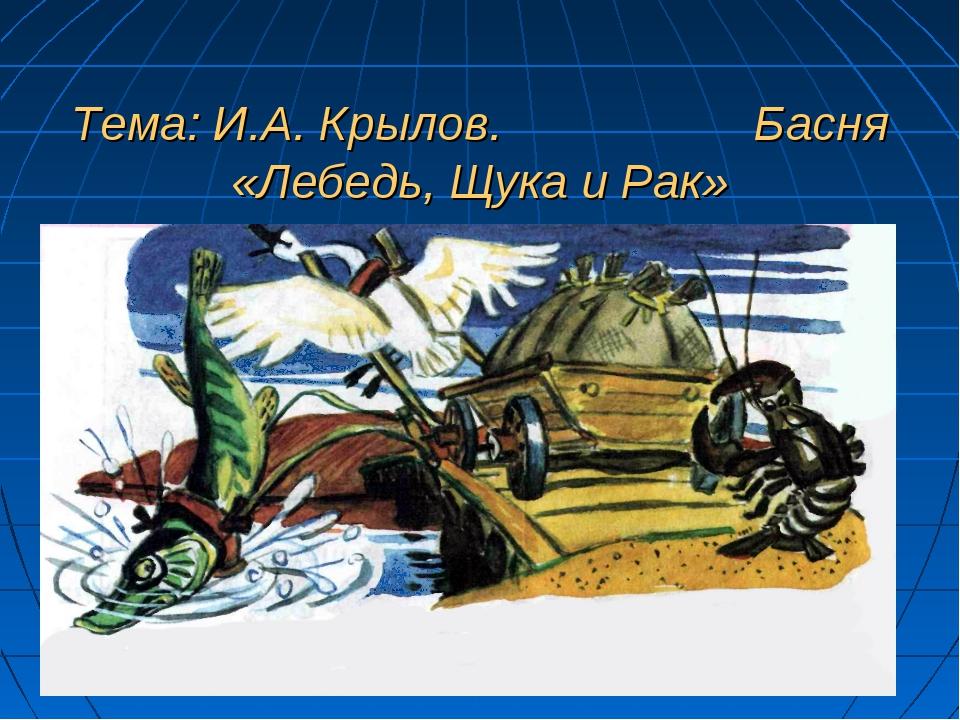 Тема: И.А. Крылов. Басня «Лебедь, Щука и Рак»