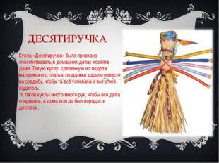 ДЕСЯТИРУЧКА Кукла «Десятиручка» была призвана способствовать в домашних делах