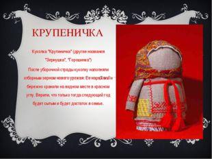 """КРУПЕНИЧКА Куколка """"Крупеничка"""" (другие названия """"Зернушка"""", """"Горошинка"""") Пос"""