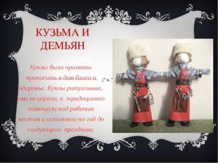 КУЗЬМА И ДЕМЬЯН Куклы были призваны приносить в дом благо и здоровье. Куклы р