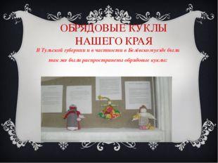 ОБРЯДОВЫЕ КУКЛЫ НАШЕГО КРАЯ В Тульской губернии и в частности в Белёвском уез