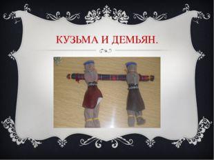 КУЗЬМА И ДЕМЬЯН.