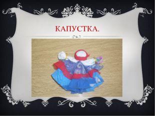 КАПУСТКА.