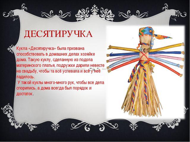ДЕСЯТИРУЧКА Кукла «Десятиручка» была призвана способствовать в домашних делах...