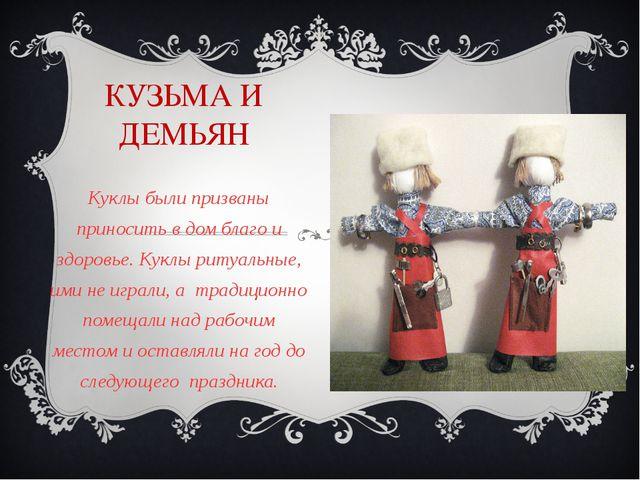 КУЗЬМА И ДЕМЬЯН Куклы были призваны приносить в дом благо и здоровье. Куклы р...