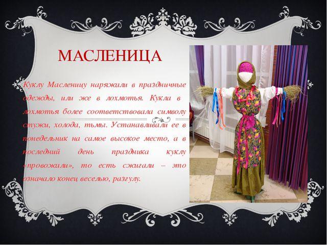 МАСЛЕНИЦА Куклу Масленицу наряжали в праздничные одежды, или же в лохмотья. К...
