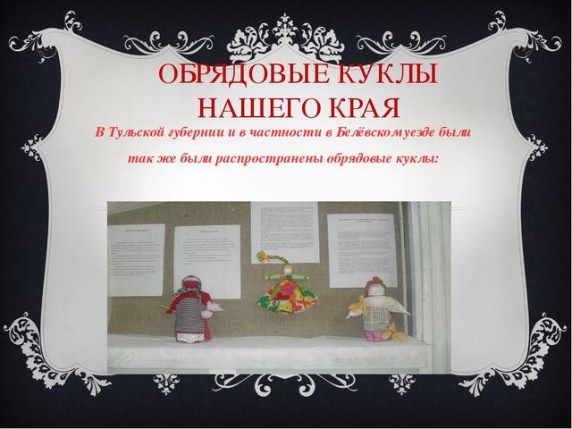 ОБРЯДОВЫЕ КУКЛЫ НАШЕГО КРАЯ В Тульской губернии и в частности в Белёвском уез...
