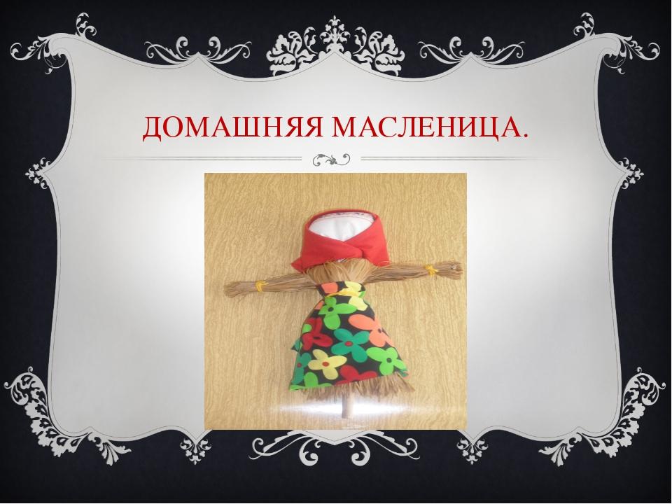 ДОМАШНЯЯ МАСЛЕНИЦА.